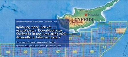 Κρίσιμες ώρες: Ξεκινά γεωτρήσεις η ExxonMobil στο Οικόπεδο 10 της κυπριακής ΑΟΖ – Ακολουθεί η Total στα 6 και 7.