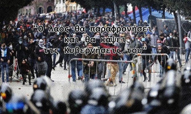 Οι λαοί θα επιτεθούν στις Κυβερνήσεις τους και μετά χάος