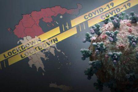 Χωρίζουν (ξανά) την χώρα στα δύο: Όλη η Βόρεια Ελλάδα στο «κόκκινο» – Ετοιμάζουν «εκδικητικό» lockdown;