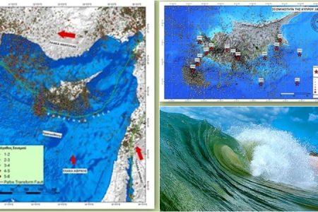 Η Κύπρος στη 2η πιο σεισμογενή ζώνη του πλανήτη. Τα «μυστικά» των σεισμών και το σενάριο για τσουνάμι (video).