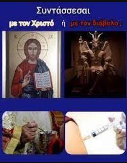 Από τήν Θεία Κοινωνία είς τήν Σατανική Κοινωνία!… Εάν δέν τό διαβάσεις αυτόν μήν ξανά διαβάσεις τίποτε άλλον…!